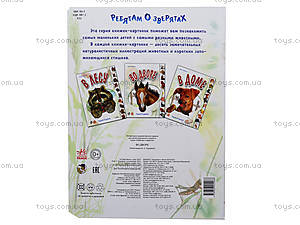 Книжка «Ребятам о зверятах: Во дворе», М322001Р, купить