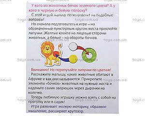 Колечки-липучки «Чей бочок», VT1307-07, фото