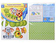 Колечки-липучки «Играем пальчиками», VT1307-06