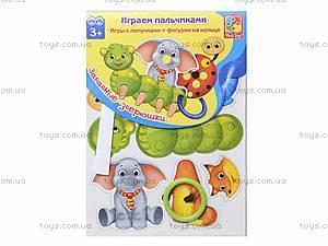 Колечки-липучки «Играем пальчиками», VT1307-06, отзывы