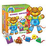 Развивающая игра «Шнуровка+пуговицы. Медвежонок», VT1307-10, фото