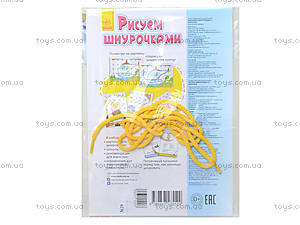 Рисуем шнурочками «Прекрасная бабочка», Л111011Р, купить
