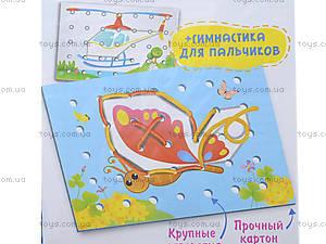 Рисуем шнурочками «Прекрасная бабочка», Л111011Р, фото