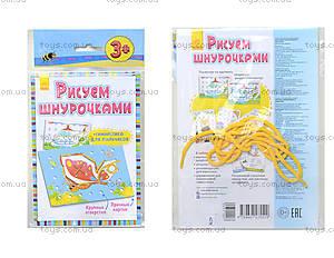 Рисуем шнурочками «Прекрасная бабочка», Л111011Р