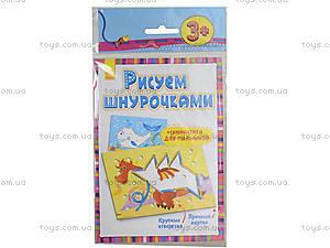 Рисуем шнурочками «Дракон», Л111012Р, купить