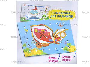 Рисуем шнурочками «Бабочка», Л111015У, купить