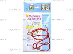 Рисуем шнурочками «Бабочка», Л111015У, фото