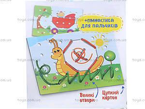 Рисуем шнурочками «Улитка», Л111013У, купить