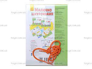 Рисуем шнурочками «Улитка», Л111013У, фото