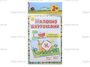 Рисуем шнурочками «Улитка», Л111013У, отзывы