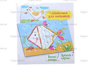 Рисуем шнурочками «Рыбка», Л111014У, купить