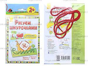 Рисуем шнурочками «Улиточка», Л111009Р