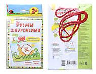 Рисуем шнурочками «Улиточка», Л111009Р, купить