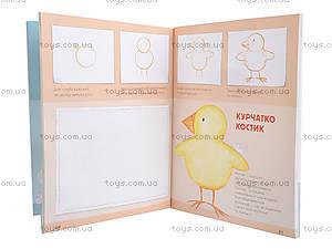 Книга на украинском «Рисуем животных», С655001У, купить