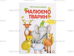 Книга на украинском «Рисуем животных», С655001У, цена