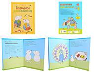Детская книга «Рисуем узоры для мышек», С901073У, фото