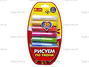 Краски «Рисуем на ткани», 6 цветов, 5051