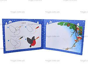 Книжка «Рисуем сами: Новогодние открытки», С17620У, купить