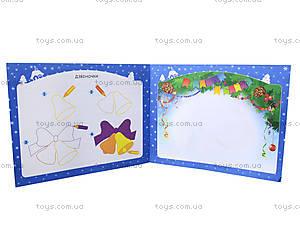 Книжка «Рисуем сами: Новогодние открытки», С17620У, отзывы