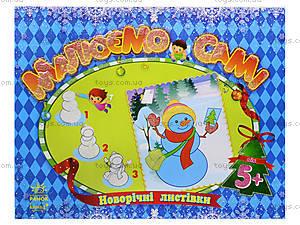 Книжка «Рисуем сами: Новогодние открытки», С17620У, цена