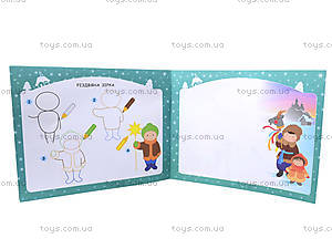 Книжка «Рисуем сами: Рождество», С17624У, купить
