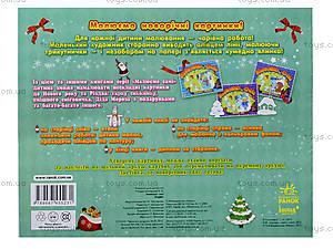Книжка «Рисуем сами: Рождество», С17624У, фото
