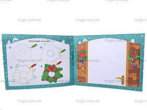 Книжка «Рисуем сами: Рождество», С17624У, цена