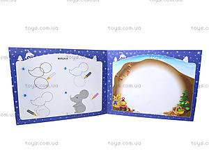Книжка «Рисуем сами: Зимние картинки», С17622У, купить