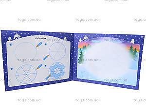 Книжка «Рисуем сами: Зимние картинки», С17622У, цена