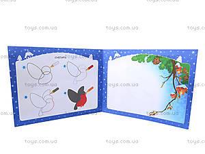 Рисуем сами «Новогодние открытки», С17619Р, купить
