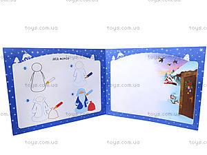 Рисуем сами «Новогодние открытки», С17619Р, отзывы