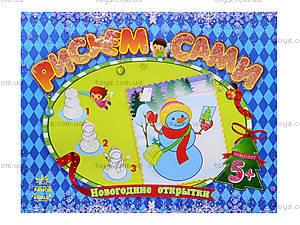 Рисуем сами «Новогодние открытки», С17619Р, цена