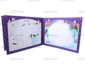 Рисуем сами «Новый год», С17617Р, купить