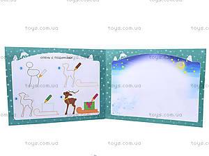 Рисуем сами «Рождество», С17623Р, купить
