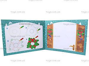 Рисуем сами «Рождество», С17623Р, отзывы