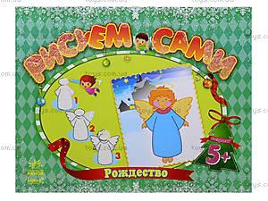 Рисуем сами «Рождество», С17623Р, цена