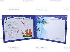 Рисуем сами «Зимние картинки», С17621Р, купить
