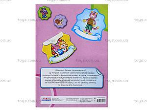 Детский набор «Рисунки-самоклейки», 5221, фото