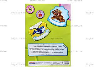 Набор для детей «Рисунки-самоклейки», 5222, фото