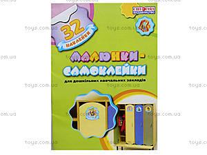 Набор для детей «Рисунки-самоклейки», 5222