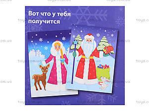 Рисунки из наклеек «Дед Мороз», Л223010У, купить