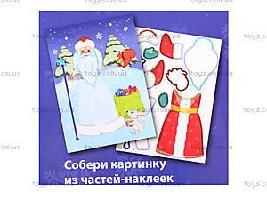 Рисунки из наклеек «Дед Мороз», Л223010У, фото