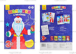 Рисунки из наклеек «Дед Мороз», Л223010У