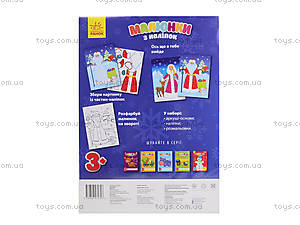 Рисунки из наклеек «Дед Мороз», Л223010У, отзывы