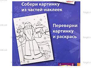 Рисунки из наклеек «Дед Мороз», Л223010У, цена