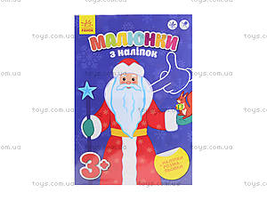 Рисунки из наклеек «Дед Мороз», Л223010У, детские игрушки
