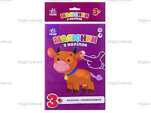 Рисунки с наклеек «Корова», Л900835У, toys