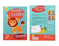 Рисунки из наклеек «Лев», на украинском, Л223017У, фото