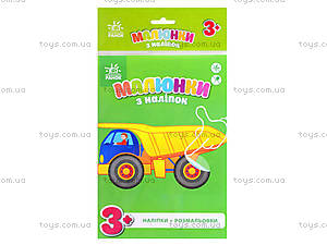 Рисунки с наклеек «Самосвал», Л900834У, игрушки