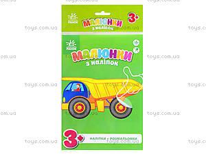 Рисунки с наклеек «Самосвал», Л900834У, детские игрушки